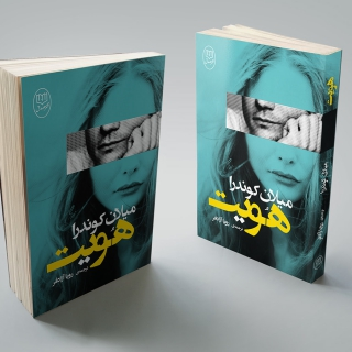 Mosadegh & Jami Publication- Cover 1