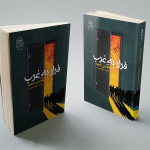 Mosadegh & Jami Publication- Cover 10