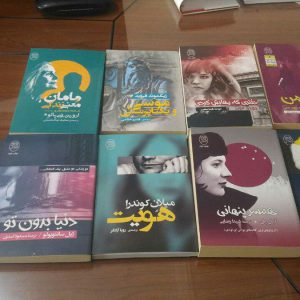 Mosadegh & Jami Publication- Cover 11