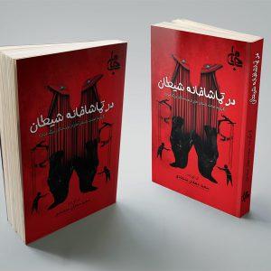 Mosadegh & Jami Publication- Cover 2