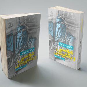Mosadegh & Jami Publication- Cover 3