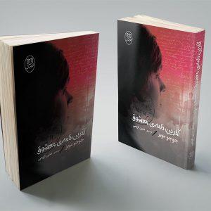 Mosadegh & Jami Publication- Cover 5
