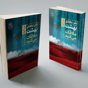 Mosadegh & Jami Publication- Cover 7
