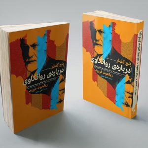Mosadegh & Jami Publication- Cover 8