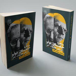 Mosadegh & Jami Publication- Cover 9