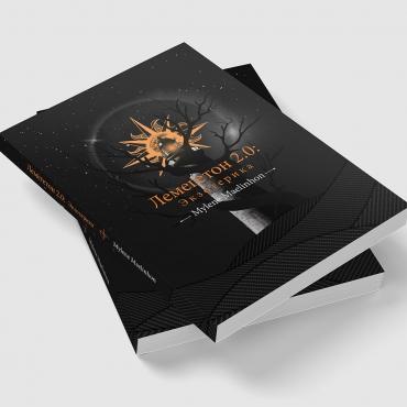 Mylene Maelinhon-Book Cover 2
